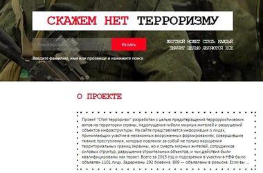 Стоп терроризму - сайт с данными