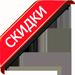 Ресторан Колвік - Скидка : 5%